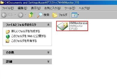 実行ファイル