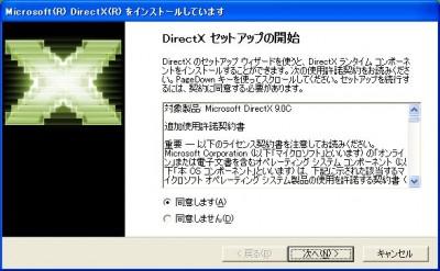 DirectXセットアップ