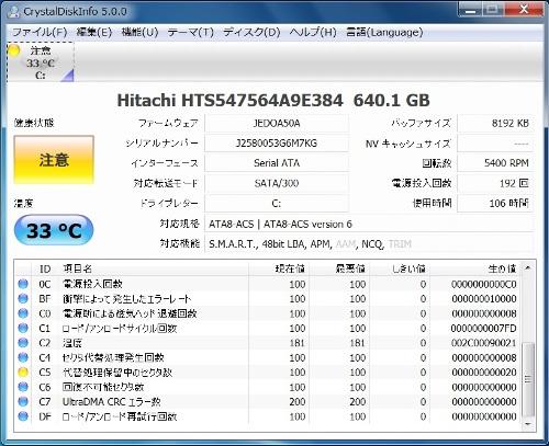 新しいハードディスク