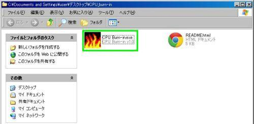 CPU Burn-in 起動