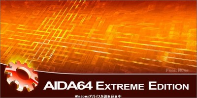 AIDA64 Extreme Edition