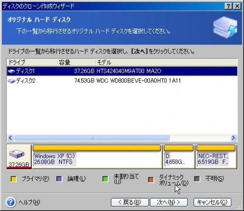 オリジナルハードディスク