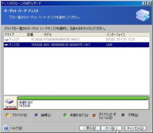 ターゲットハードディスク