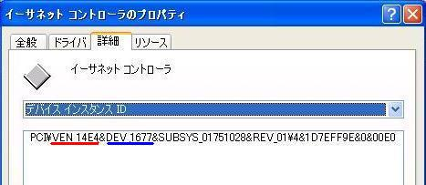 Vendor IDとDevice ID