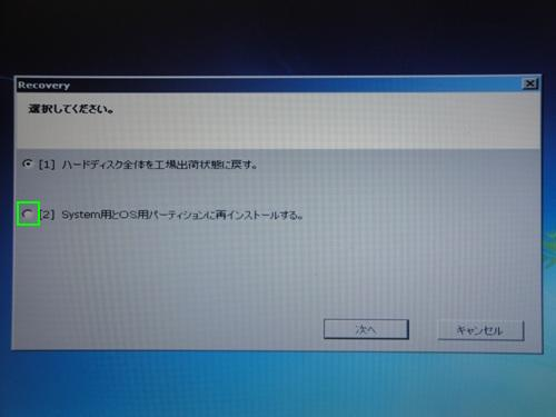 System用とOS用パーティション