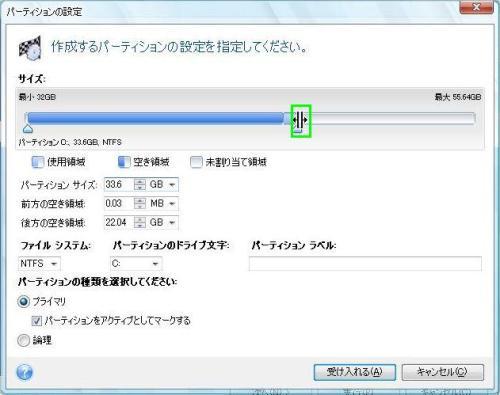 Cドライブ拡張