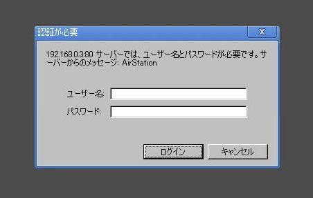 ユーザー名とパスワード