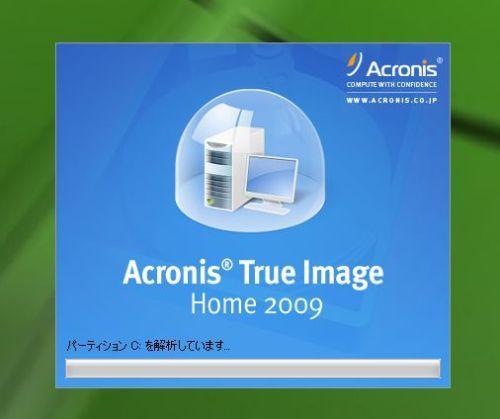 Acronis 2009 起動