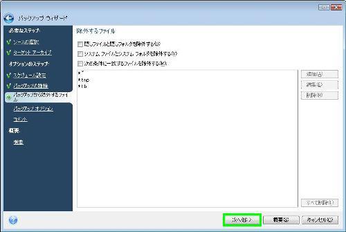除外するファイル