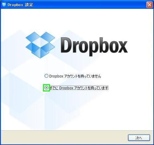 Dropboxを他のパソコンにインストール