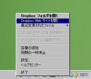 Dropboxのサイトへ