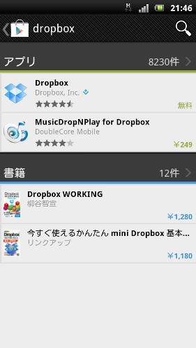 Dropboxを選ぶ