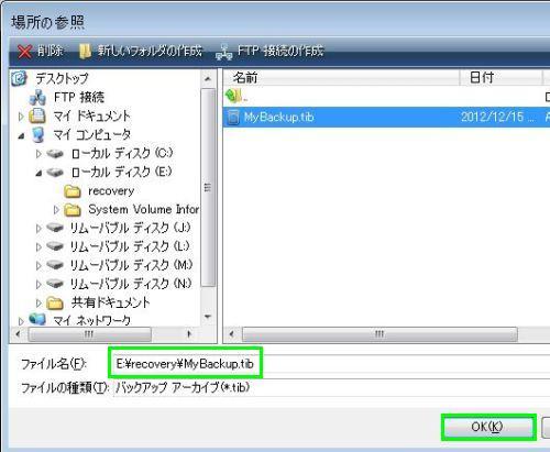 拡張子 tibファイル