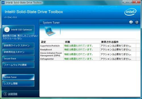 SSDに最適な設定
