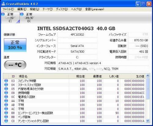 Intel SSD 320シリーズ 40GB