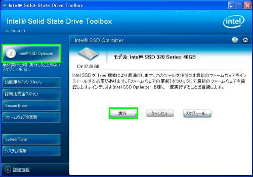 Intel SSD Optimizer