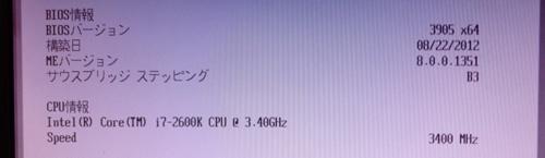 BIOSで確認
