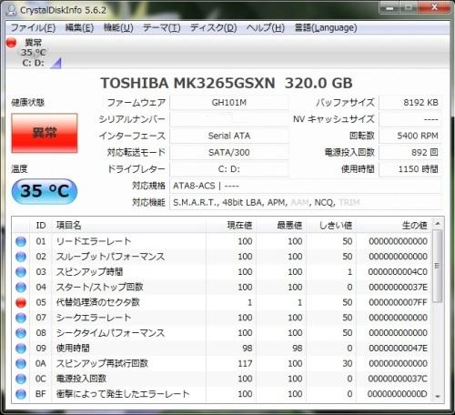 ハードディスクの異常