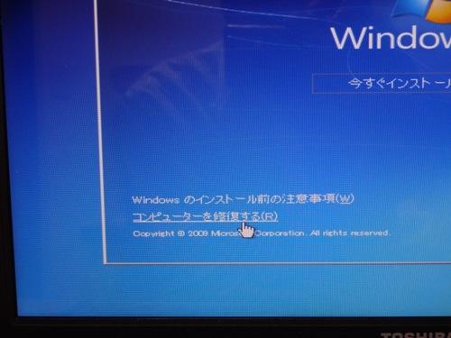 コンピュータを修復する