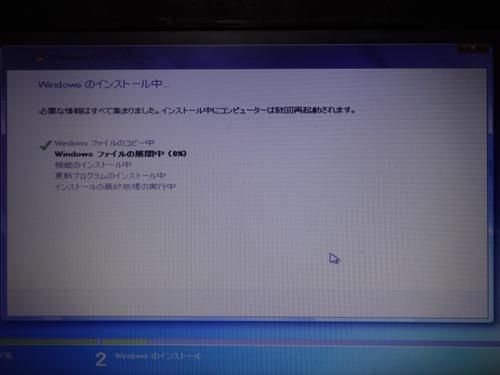 Windows 7 インストール