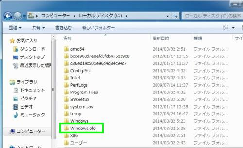 Windows.old フォルダ