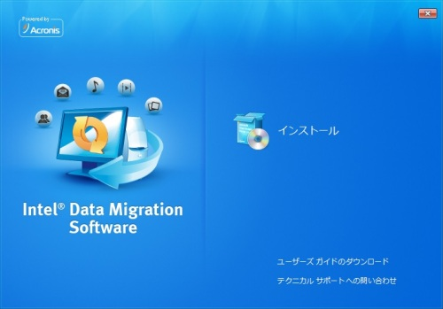 Intel Data Mygration Software