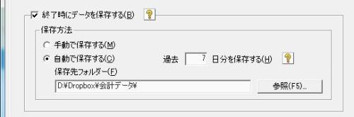 Dropbox内に変更