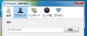 Dropboxフォルダの場所