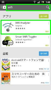 Wifiと検索