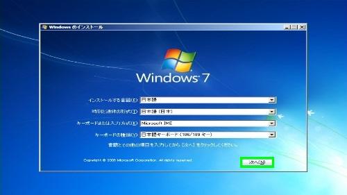 windows7 インストール ディスク