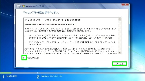 windows7 ライセンス 条項
