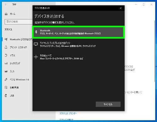 b24a3cb005 ノートパソコンのBluetoothのアイコンを右クリックしてデバイスの追加。 アイコン右クリック. 検索が始まります。 検索.  ここでマウスの電源をONにして、CONNECTボタン ...