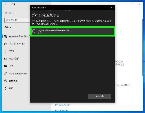 dd79a2db1a Bluetooth ブルートゥースとは パソコン初心者講座